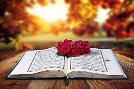 Psychological Wisdom , Holy Quran: