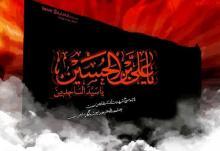 Imam Hossein's sacrifice,