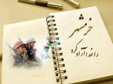 anniversary of liberation of Khorramshahr