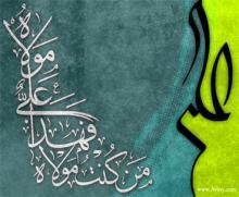 Ghadir khoom