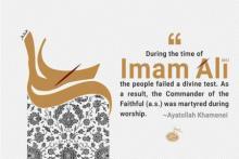 'Imam Ali (a.s.)