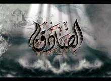 Imam Sadiq